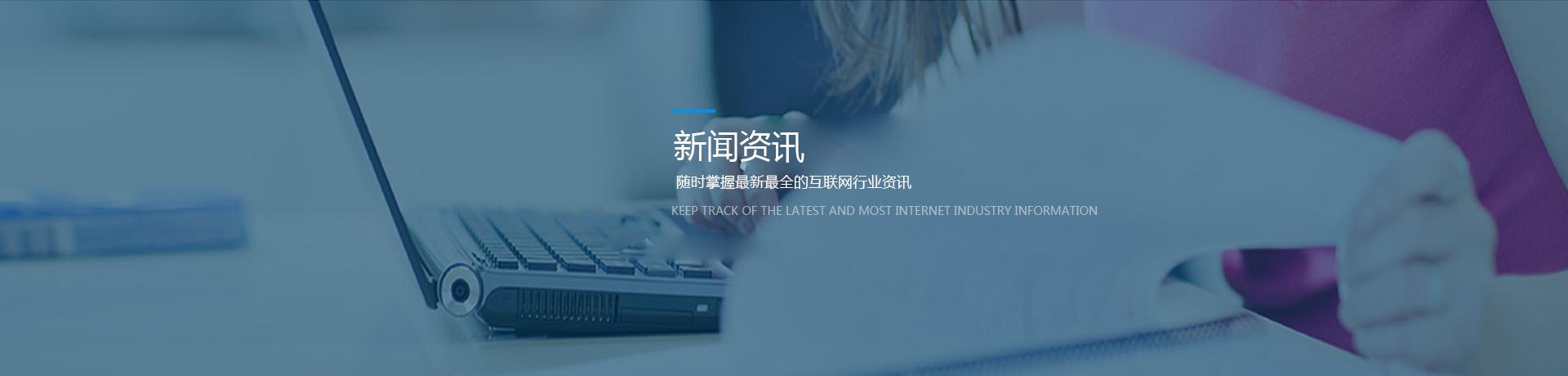 新闻资讯_亿飞网络新闻资讯页面banner